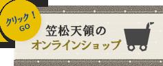 笠松天領のオンラインショップ