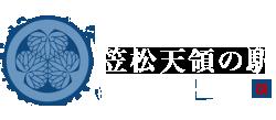 サイトマップ | 笠松・通販「笠松天領の駅」