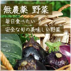 無農薬 野菜